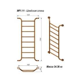 MF-1.11 Wall bar