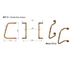 MF-1.13 Bracket for barbell