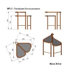 MF-1.3 Step platform